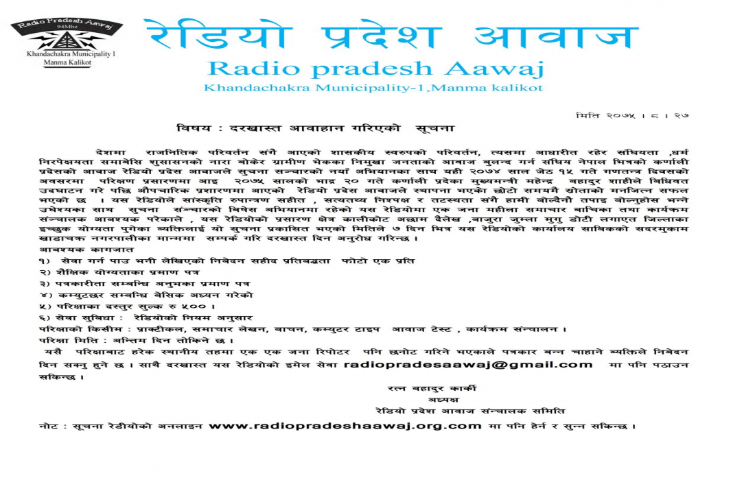 pradeshaawaj